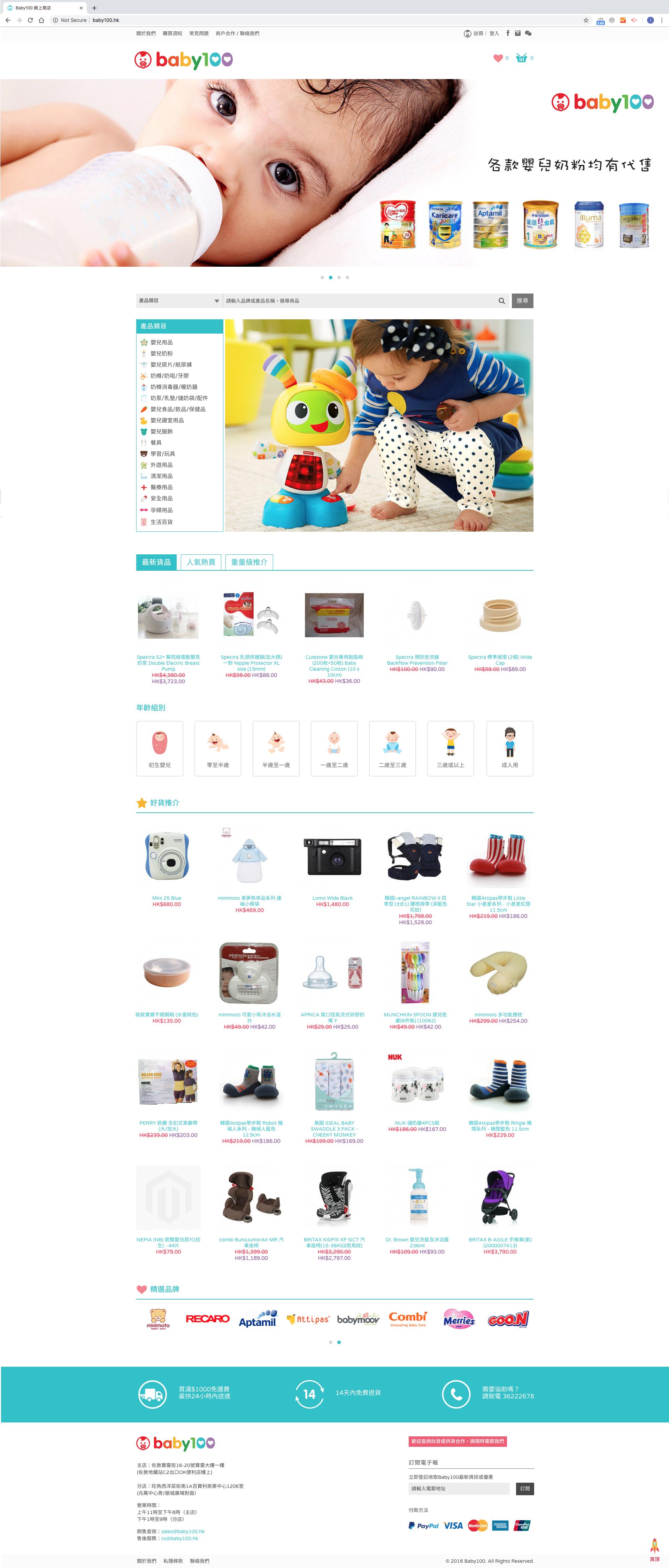 Baby100 Web Design