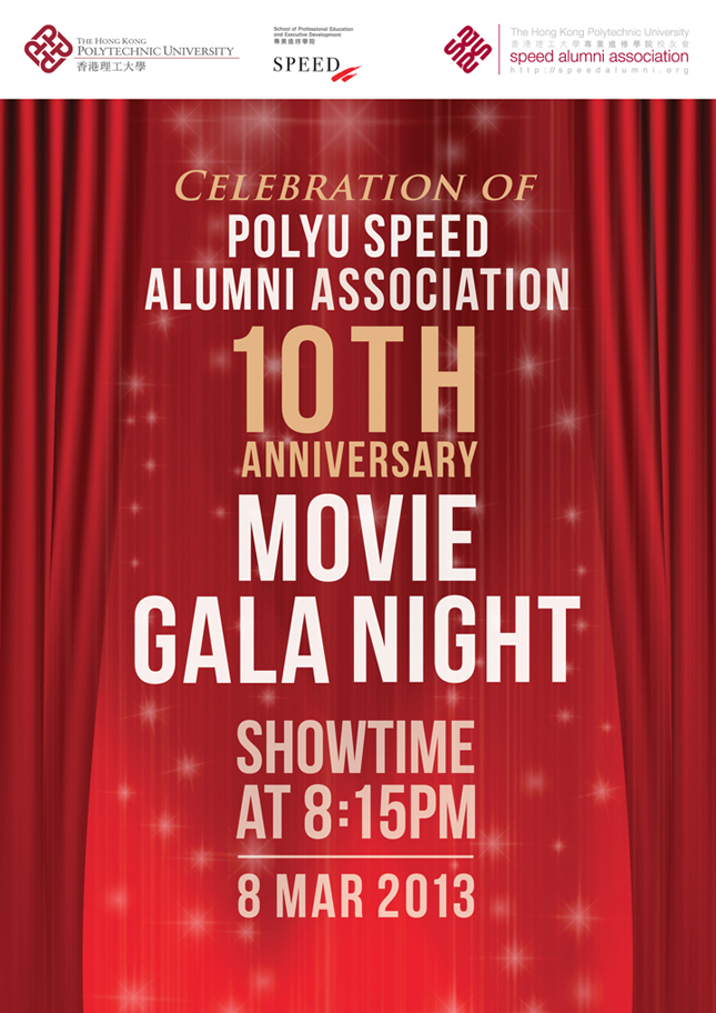 PolyU SPEED Alumni Movie Gala Night